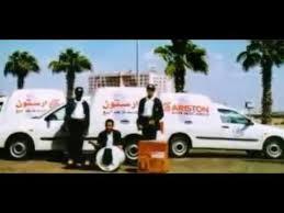 مراكز صيانة اريستون فى مصر