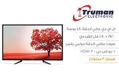 صيانة تلفزيونات ترومان