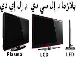 01016002740 lcd-led صيانة شاشات